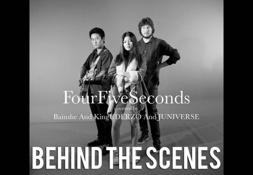Behind The Scenes: Rihanna – Four Five Seconds Cover
